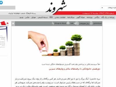 مصاحبه با روزنامه شهروند، دوشنبه17 اردیبهشت1397،شماره 1398  پیرامون صندوق قرض الحسنه خانوادگی مرحوم یزدان بخش(دورهمی خانوادگی با ترفندهای مالی و وامهای شیرین)